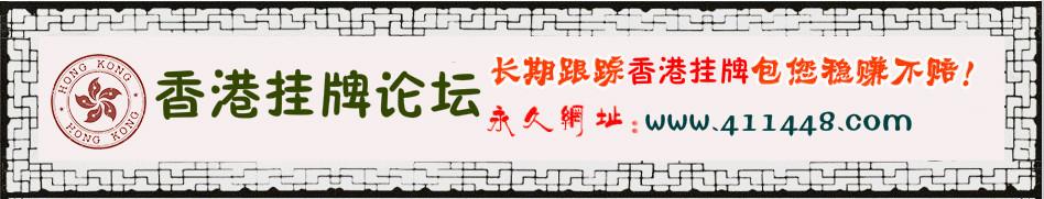 香港挂牌高手论坛
